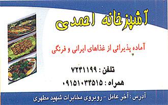 آشپزخانه احمدی
