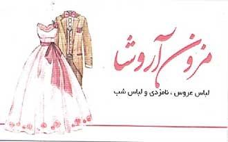 مزون لباس عروس و مجلسي آروشا