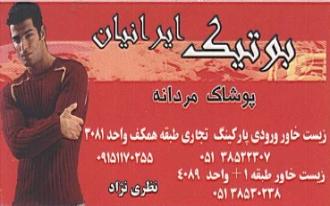 بوتیک ایرانیان
