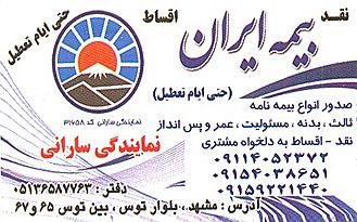 بیمه ایران -  کد31658