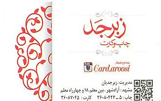 چاپ و کارت زبرجد