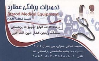 تجهیزات پزشکی عطارد