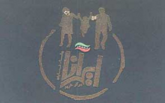فروشگاه ایرانا